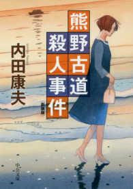 熊野古道殺人事件 中公文庫 (新装版)