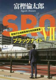 SRO <7>  - 警視庁広域捜査専任特別調査室 中公文庫 ブラックナイト