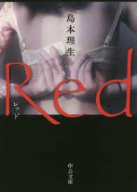 Red 中公文庫