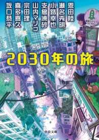2030年の旅 中公文庫