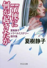 77便に何が起きたか - 夏樹静子トラベルミステリ-傑作集 中公文庫