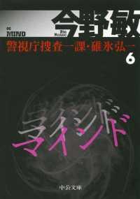 マインド - 警視庁捜査一課・碓氷弘一 6 中公文庫