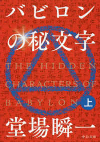 バビロンの秘文字 <上>  中公文庫