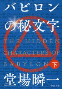 バビロンの秘文字 <下>  中公文庫
