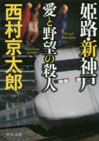 姫路・新神戸愛と野望の殺人 中公文庫