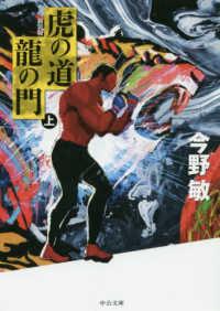虎の道龍の門 <上>  中公文庫 (新装版)