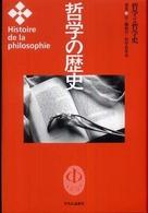 哲学と哲学史