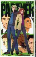 PARTNER〈8〉 (C・NOVELSファンタジア)
