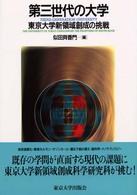 第三世代の大学―東京大学新領域創成の挑戦