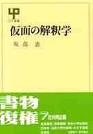 仮面の解釈学 (UP選書 153)