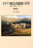 イギリス風景式庭園の美学