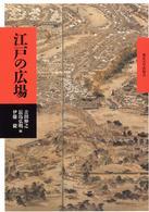 ISBN: 4130201387