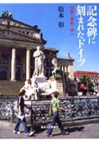 記念碑に刻まれたドイツ−戦争・革命・統一