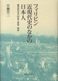 フィリピン近現代史のなかの日本人-植民地社会の形成と移民・商品