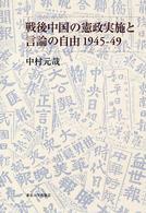 戦後中国の憲政実施と言論の自由