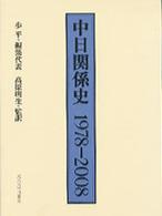 中日関係史 1978-2008