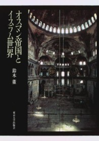 オスマン帝国とイスラム世界