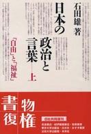 日本の政治と、言葉 ― 上 「自由」と「福祉」
