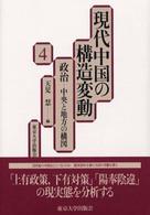政治 中央と地方の構図 現代中国の構造変動4