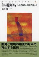 沖縄列島 島の生活世界と開発3