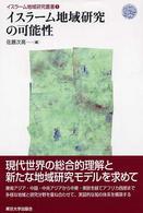 イスラーム地域研究の可能性 イスラーム地域研究叢書1