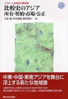 比較史のアジア 所有・契約・市場・構成 イスラーム地域研究叢書4