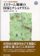 イスラーム地域の国家とナショナリズム イスラーム地域研究叢書5