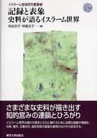 記録と表象 史料が語るイスラーム世界 イスラーム地域研究叢書8