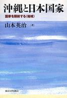 沖縄と日本国家