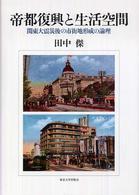 帝都復興と生活空間-関東大震災後の市街地形成の論理