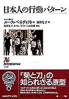 日本人の行動パターン