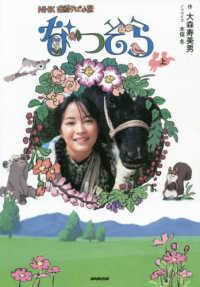なつぞら <上>  - NHK連続テレビ小説