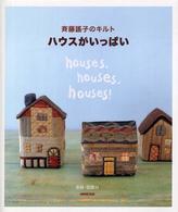 ハウスがいっぱい - 斉藤謠子のキルト