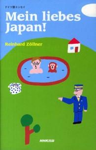 ISBN: 4140351160