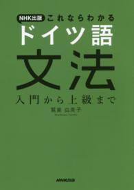NHK出版これならわかるドイツ語文法 - 入門から上級まで