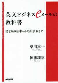 英文ビジネスeメ-ルの教科書 - 書き方の基本から応用表現まで