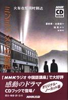 ミンミン 父との旅路 (NHK CDブック)