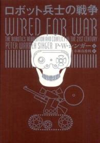 ロボット兵士の戦争