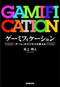 """ゲーミフィケーション―""""ゲーム""""がビジネスを変える"""