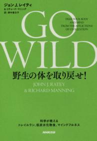 GO WILD野生の体を取り戻せ! - 科学が教えるトレイルラン、低炭水化物食、マインドフ