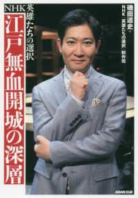 江戸無血開城の深層 : NHK英雄たちの選択