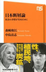 日本断層論-社会の矛盾を生きるために