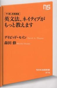 英文法、ネイティブがもっと教えます - やり直し教養講座 NHK出版新書