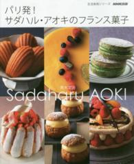 パリ発!サダハル・アオキのフランス菓子 生活実用シリ-ズ
