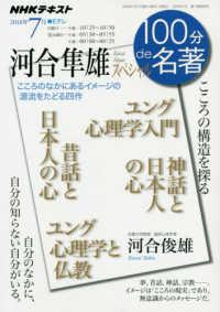 河合隼雄スペシャル - こころの構造を探る NHKシリ-ズ 100分de名著 2018年7月