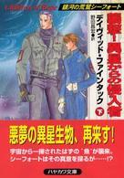 襲撃!異星からの侵入者〈下〉―銀河の荒鷲シーフォート (ハヤカワ文庫SF)