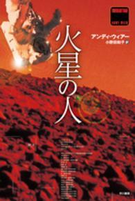 火星の人 ハヤカワ文庫