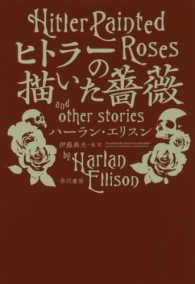 ヒトラ-の描いた薔薇 ハヤカワ文庫
