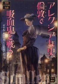 アレクシア女史、倫敦で吸血鬼と戦う - 英国パラソル奇譚 ハヤカワ文庫
