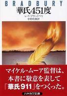 華氏451度 (ハヤカワ文庫 NV 106)